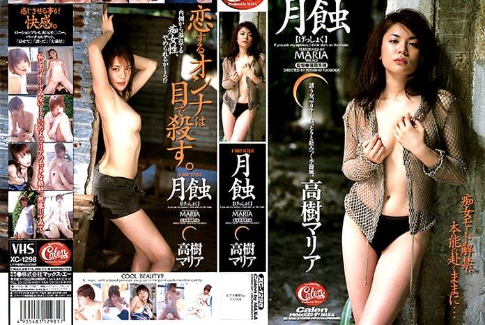 XC-1298 - Japanese Beauty Idol Softcore Video Model -  Maria Takagi
