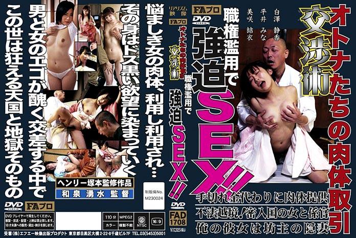 FAD-1708 - Hardcore Fuck Transection Body Sex -  Shizuka Shirasawa,Yui Misaki