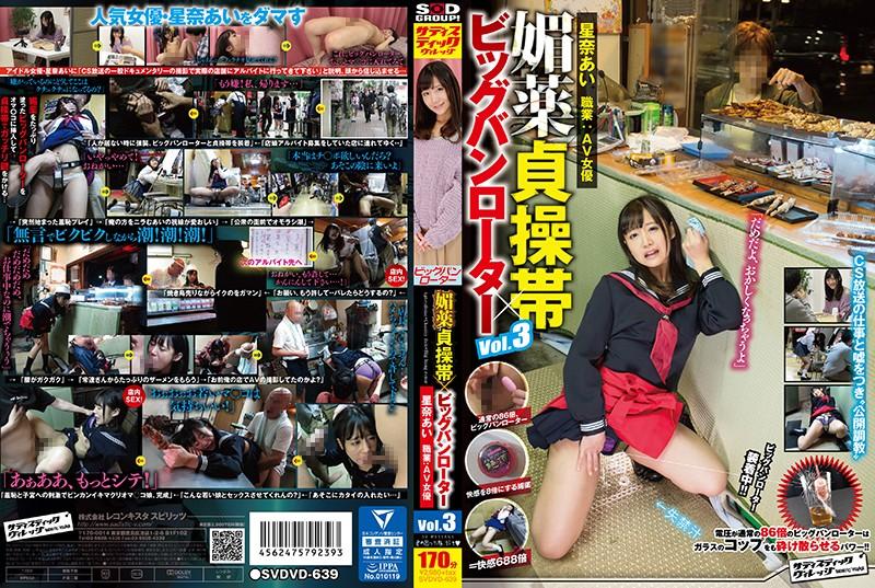 SVDVD-639 媚薬貞操帯×ビッグバンローター Vol.3 星奈あい 職業:AV女優