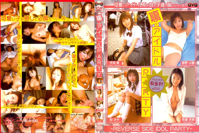 XD-017 - Reverse Side Idol Party Amateur Tokyo Sluts