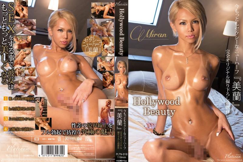PLTN-018 Hollywood Beauty 今もっともセクシーなニューハーフ「美蘭」完全オリジナル撮り下ろし最新作
