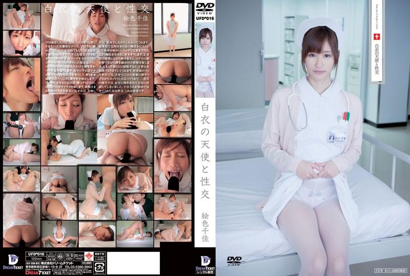 UFD-016 白衣の天使と性交 絵色千佳
