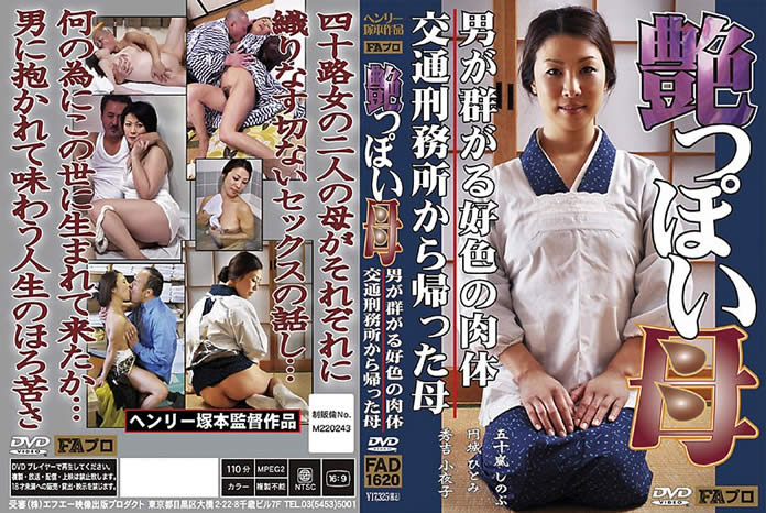 FAD-1620 - Hot Asian Amateur Frenzy Kiss  -  Sayoko Kuroki, Shinobu Igarashi