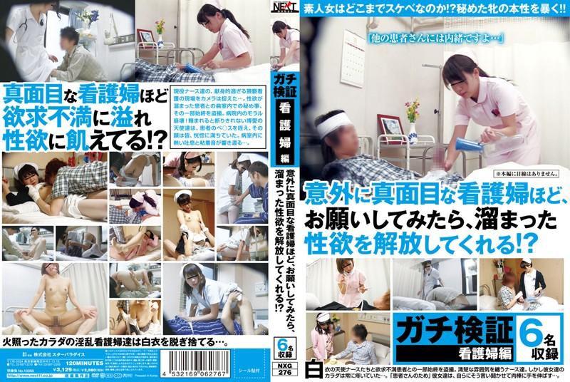 NXG-276 ガチ検証 看護婦編 意外に真面目な看護婦ほど、お願いしてみたら、溜まった性欲を解放してくれる!?