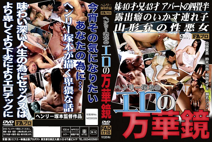 FAD-1710 - Very Erotic Desire Horny Asian Housewife -  Jun Sena, Kana Suzuki