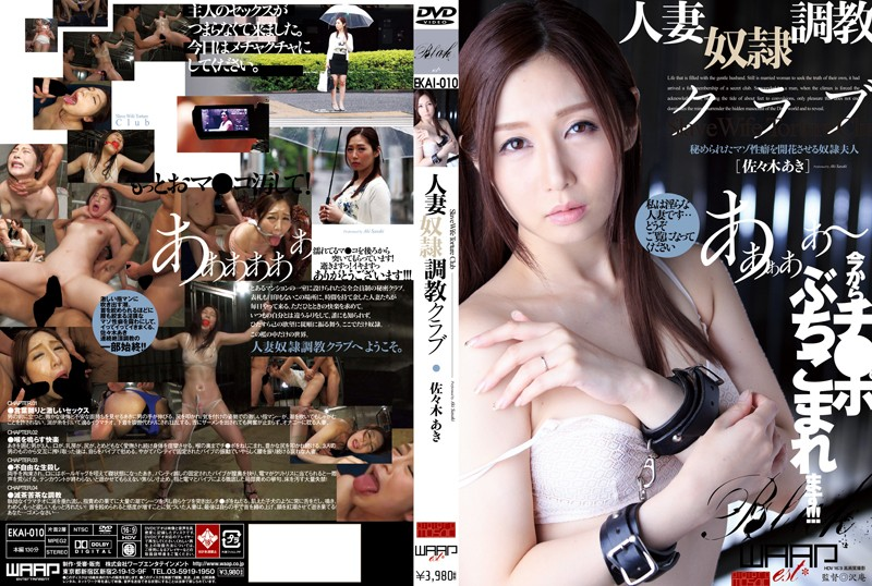 EKAI-010 人妻奴隷調教クラブ 佐々木あき