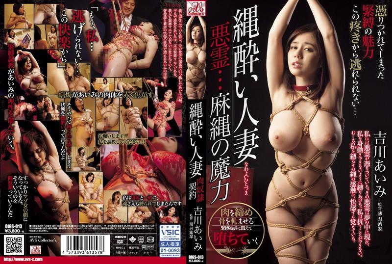 OIGS-013 縄酔い人妻 肉奴隷契約 吉川あいみ