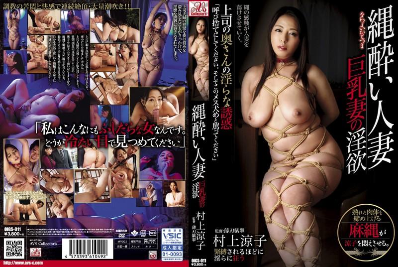 OIGS-011 縄酔い人妻 巨乳妻の淫欲 村上涼子