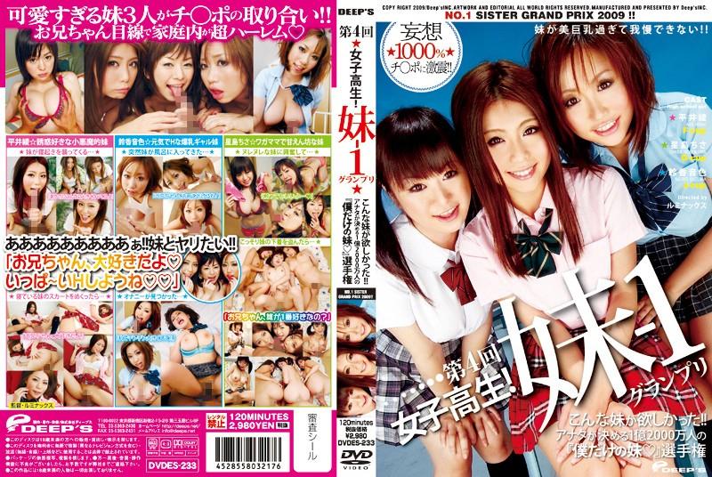 DVDES-233 第4回 女子校生!妹-1グランプリ