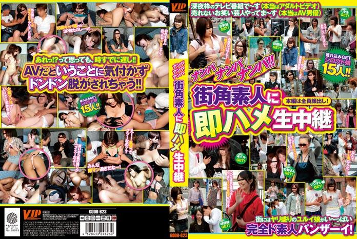 GODR-623 - Amateur Nampa Women AV Try Out