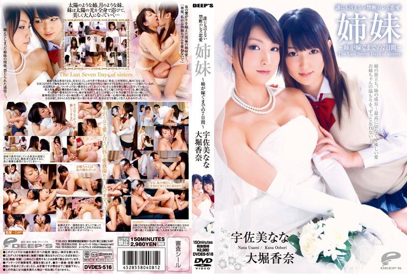 DVDES-516 誰にも言えない禁断のレズ恋愛 姉妹 ~姉が嫁ぐまでの7日間~ 宇佐美なな 大堀香奈