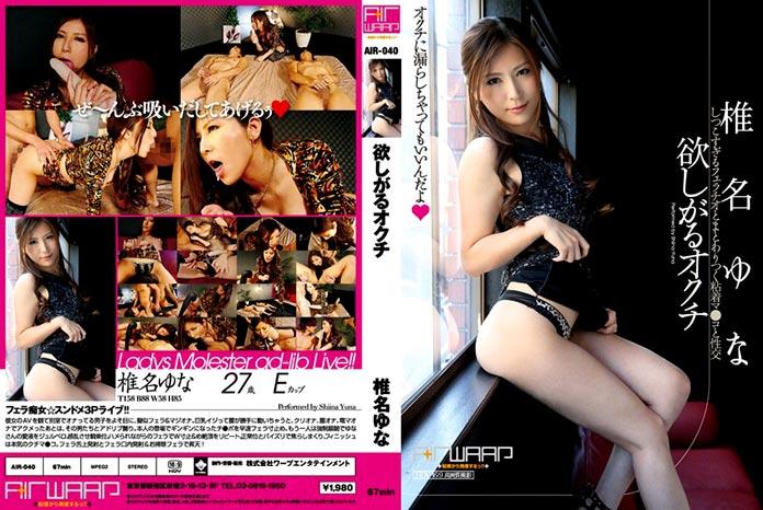 AIR-040 - Most Coveted Slut Is A Lady Molester -  Yuna Shiina