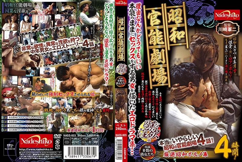 NASS-823 昭和官能劇場 因業な淫欲篇