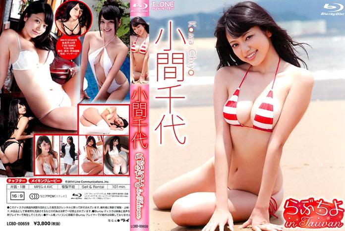 LCBD-00659 - Japanese Teen Gal Busty Softcore Idol -  Chiyo Koma
