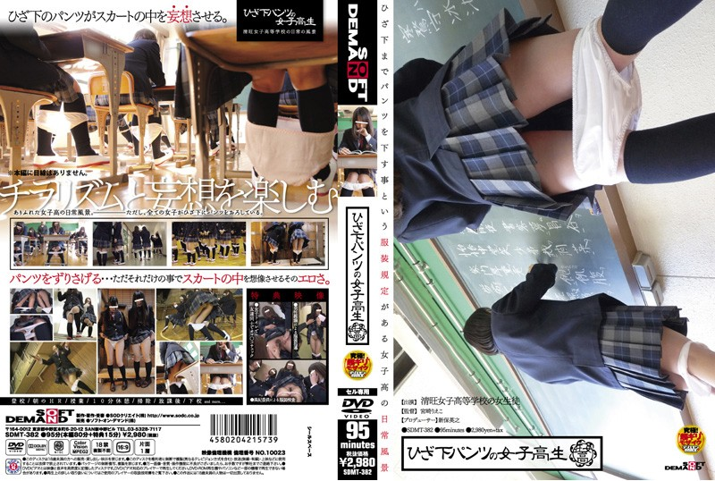 SDMT-382 ひざ下パンツの女子校生