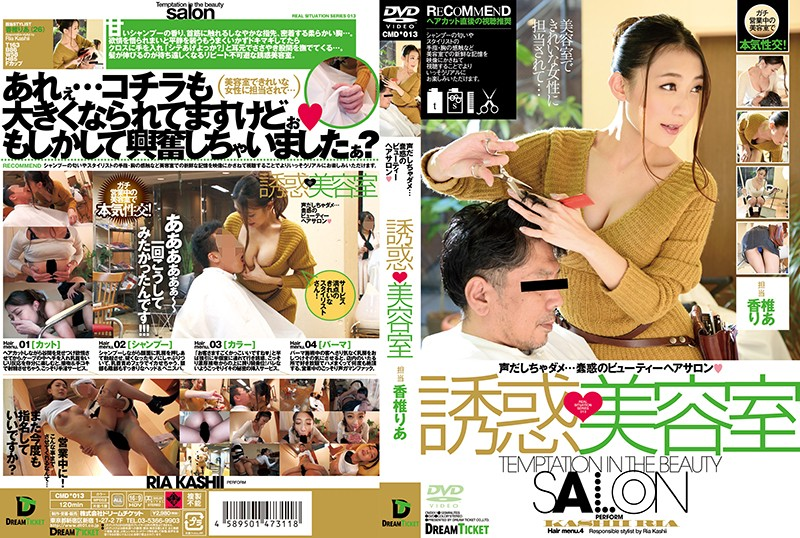 CMD-013 誘惑◆美容室 香椎りあ