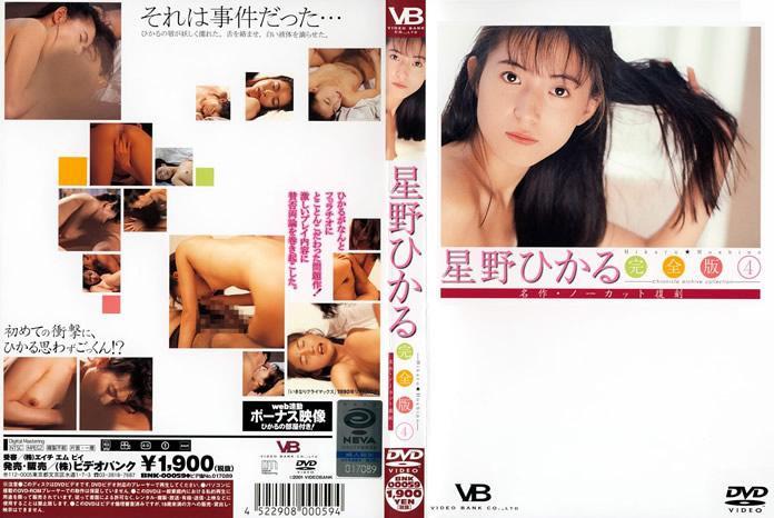 BNK-00059 - Amateur Asian Sex with Hikaru Hoshino -  Hikaru Hoshino