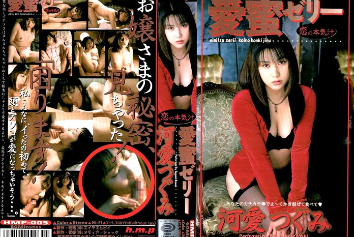 HMP-005 - Amateur Asian Lady Hardcore Sex Video