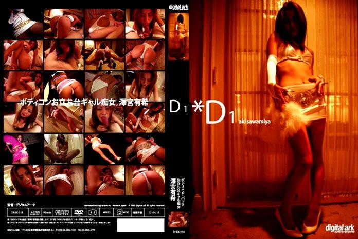 DFAK-018 - Amateur Tokyo Ladies Pick-Up Sluts