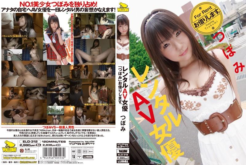 ELO-312 レンタルAV女優 つぼみ