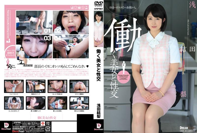 UFD-061 働く美女と性交 浅田結梨