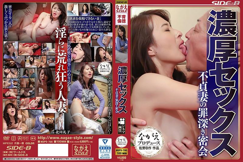 NSPS-700 濃厚セックス 不貞妻の罪深き密会 北川礼子