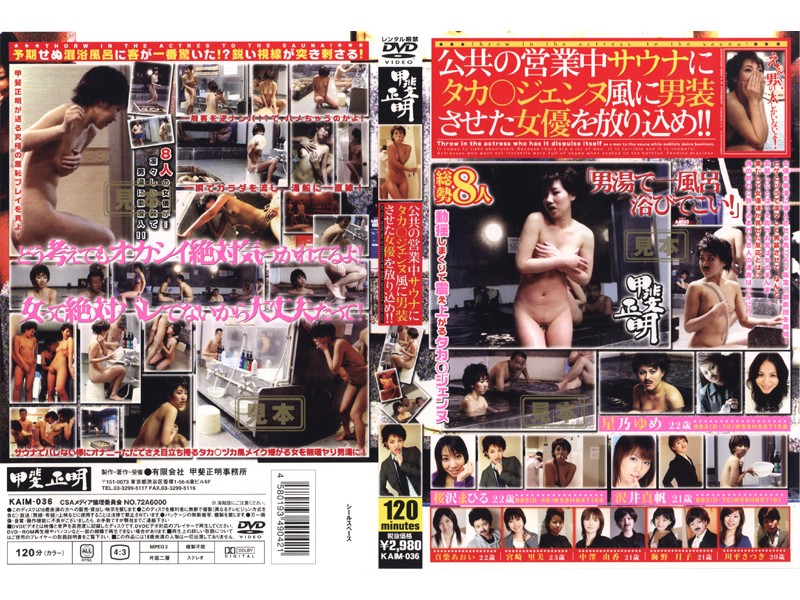 KAIM-036 公共の営業中サウナにタカ○ジェンヌ風に男装させた女優を放り込め!!