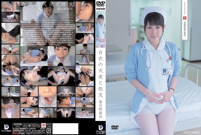 UFD-029 白衣の天使と性交 春日野結衣