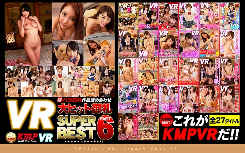 KMVR-322 【VR】これがKMP VRだ!!超バカ売れ作品詰め合わせ大ヒット御礼SUPER BEST part6!!