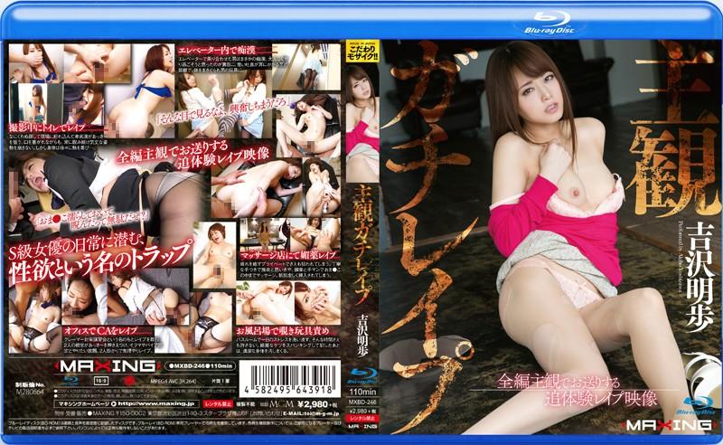 MXBD-246 主観ガチレイプ 吉沢明歩 in HD(ブルーレイディスク)