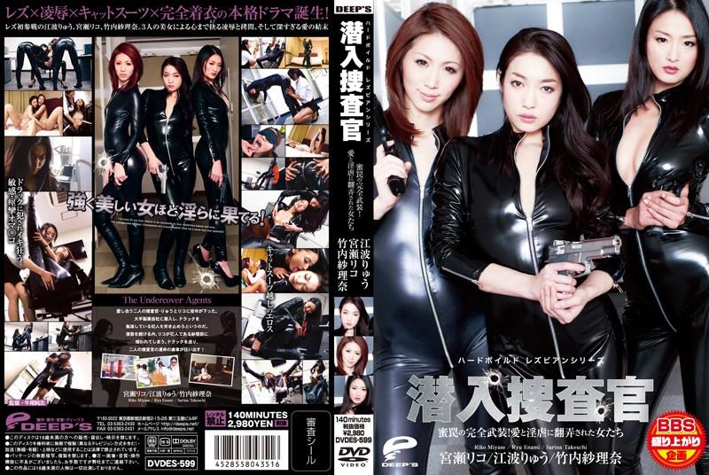 DVDES-599 ハードボイルド レズビアンシリーズ 潜入捜査官