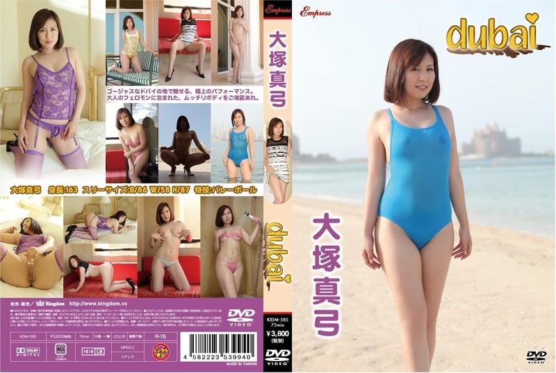 KIDM-585 タイトル未定/大塚真弓