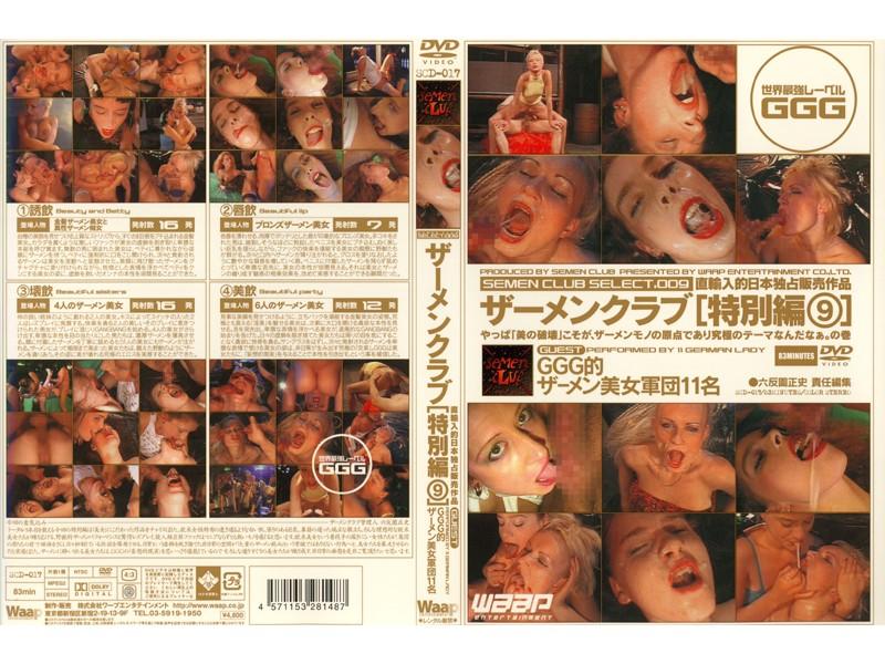SCD-017 ザーメンクラブ[特別編9]GGG的ザーメン美女軍団11名