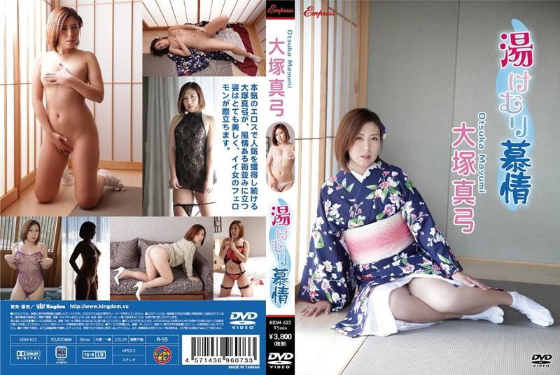 KIDM-623 タイトル未定/大塚真弓