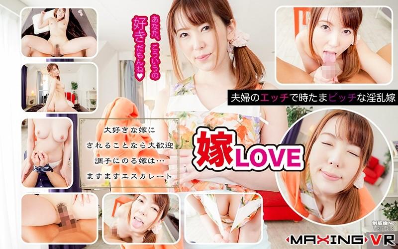 MXVR-015 【VR】夫婦のエッチで時たまビッチな淫乱嫁【波多野結衣】