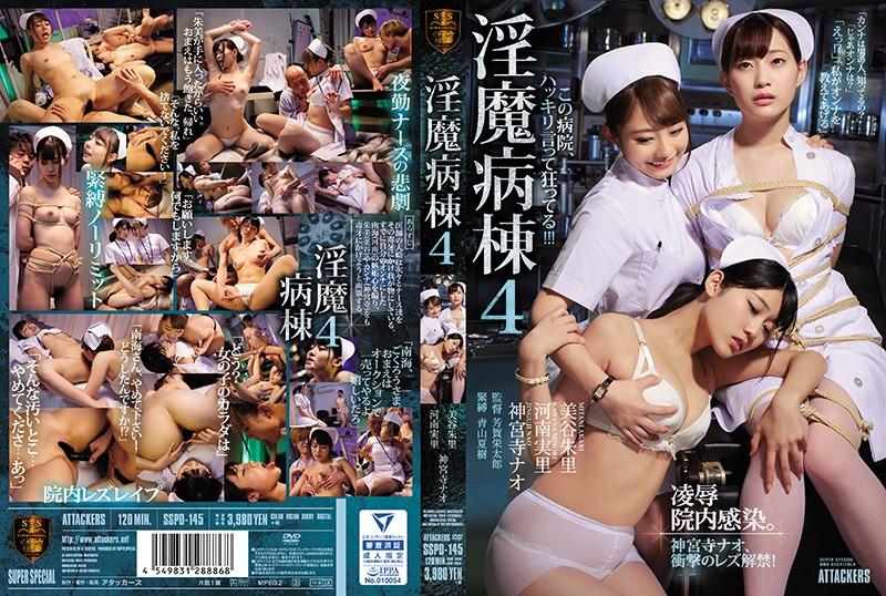 SSPD-145 淫魔病棟4