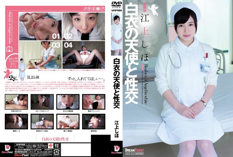 UFD-059 白衣の天使と性交 江上しほ