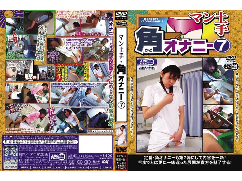 ARMD-444 マン土手 角オナニー 7