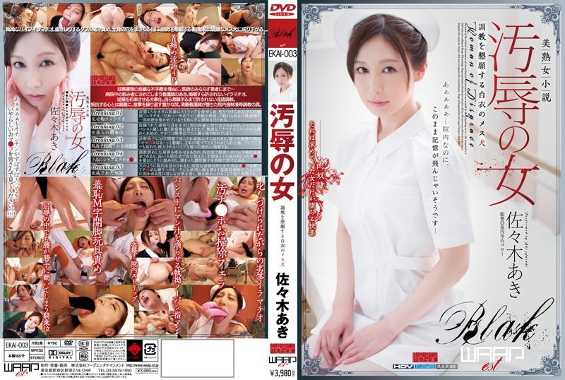 EKAI-003 汚辱の女 調教を懇願する白衣のメス犬 佐々木あき